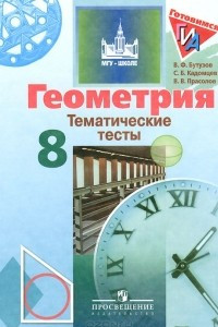 Геометрия. 8 класс. Тематические тесты