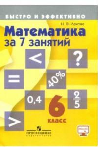 Математика за 7 занятий. 6 класс. Пособие для учащихся