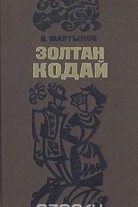 Золтан Кодай