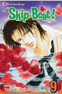 Skip Beat! Vol. 9