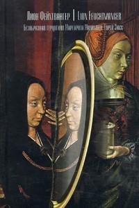 Безобразная герцогиня Маргарита Маульташ. Еврей Зюсс