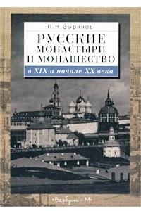 Русские монастыри и монашество в XIX и начале XX века