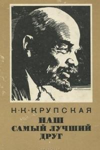 Наш самый лучший друг. Из воспоминаний о В. И. Ленине