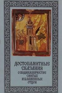 Достопамятные сказания о подвижничестве святых и блаженных отцов