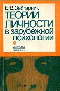 Теории личности в зарубежной психологии