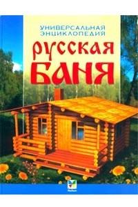 Русская баня. Универсальная энциклопедия