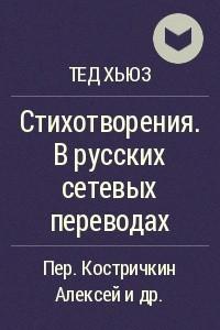 Стихотворения. В русских сетевых переводах