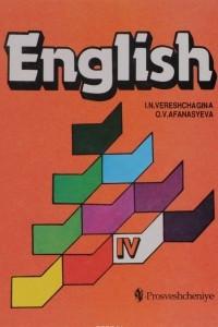 Английский язык. Учебник  для IV класса школы с углубленным  изучением английского языка, лицеев и гимназий: 3-й год обучения
