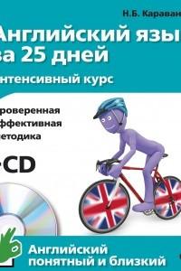 Английский язык за 25 дней. Интенсивный курс + CD