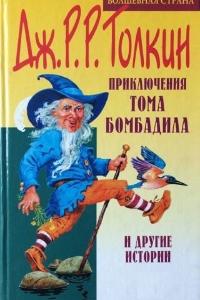 Приключения Тома Бомбадила