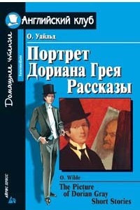 The Picture of Dorian Gray. Short Stories