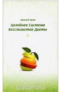 Целебная система бесслизистой диеты