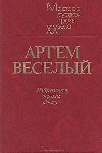 Артем Веселый. Избранная проза