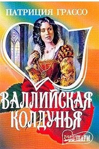 Валлийская колдунья