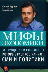 Мифы экономики: Заблуждения и стереотипы, которые распространяют СМИ и политики (4-е издание)