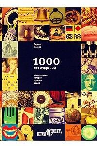 1000 лет озарений: Удивительные истории простых вещей