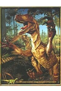 Иллюстрированная энциклопедия: Динозавры