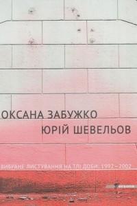 Вибране листування на тл? доби. 1992-2002