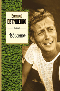 Евгений Евтушенко. Избранное