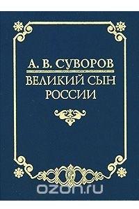 А. В. Суворов - великий сын России