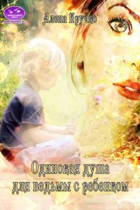 Одинокая душа для ведьмы с ребенком