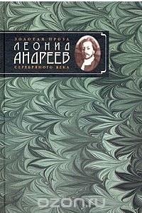 Леонид Андреев. Избранное автором. Рассказы и повести
