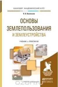 Основы землепользования и землеустройства. Учебник и практикум для академического бакалавриата