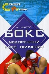Бокс. Ускоренный курс обучения
