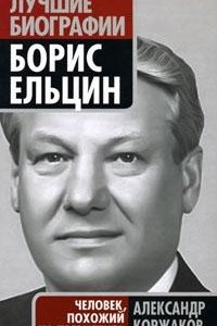 Борис Ельцин. Человек, похожий на президента