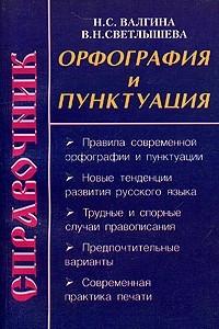 Орфография и пунктуация. Справочник