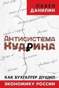 Антисистема Кудрина. Как бухгалтер душил экономику России