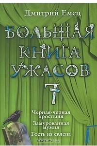 Большая книга ужасов-7. Черная-черная простыня. Замурованная мумия. Гость из склепа