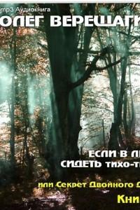 Если в лесу сидеть тихо-тихо