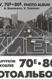 КИЕВ 70е-80е. Фотоальбом