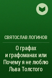 О графах и графоманах или Почему я не люблю Льва Толстого