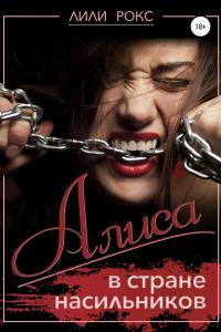 Алиса в стране насильников