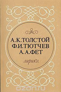 А. К. Толстой, Ф. И. Тютчев, А. А. Фет. Лирика