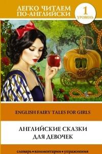 Английские сказки для девочек