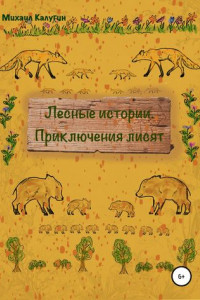 Лесные истории. Приключения лисят
