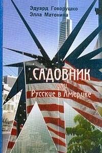 Садовник или Русские в Америке