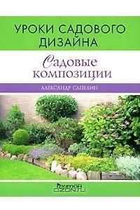 Садовые композиции. Уроки садового дизайна
